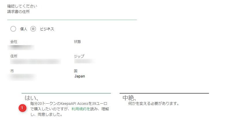 2021 07 16 17h22 54 keepaAPI取得方法 登録からAPIキー発行まで