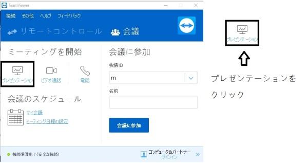 310 600x317 【遠隔操作】複数人でパソコン上の画面共有や遠隔操作する方法【TimeViewer】