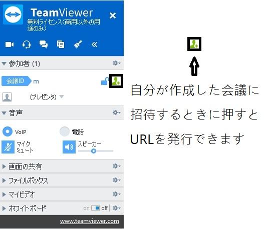 62 【遠隔操作】複数人でパソコン上の画面共有や遠隔操作する方法【TimeViewer】
