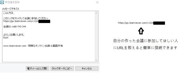 72 600x237 【遠隔操作】複数人でパソコン上の画面共有や遠隔操作する方法【TimeViewer】