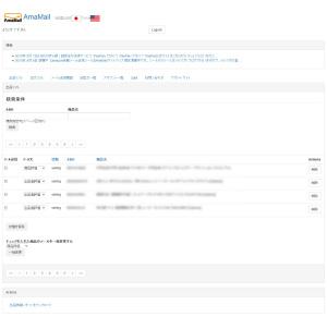 7b027f82218a75299fede0fbe73a7292 300x291 【amazon自動メール送信ツール】AmaMail:そろそろ完成します。モニター募集