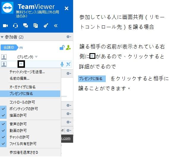 92 【遠隔操作】複数人でパソコン上の画面共有や遠隔操作する方法【TimeViewer】