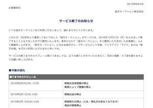 99ee6a95 300x212 楽天オークション終了のお知らせ フリマアプリラクマへ移行!