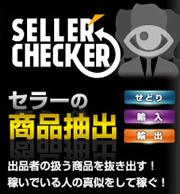 【amazon出品情報抽出ツール】CellerCheker