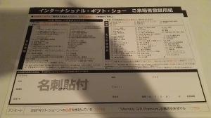 DSC 0915 300x168 ギフトショーレポート2 中国輸入メーカー契約できるか!?