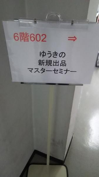 DSC 1037 337x600 大阪amazon新規出品セミナー終了!結果は?
