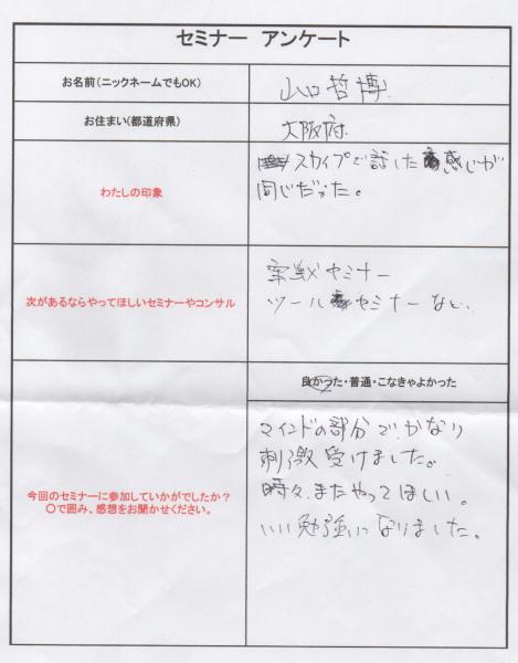 IMG1 469x600 大阪セミナー・親睦会終了です~
