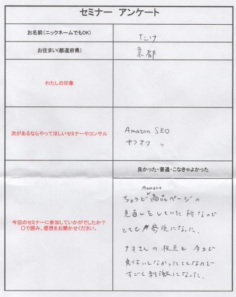 IMG21 477x600 大阪セミナー・親睦会終了です~