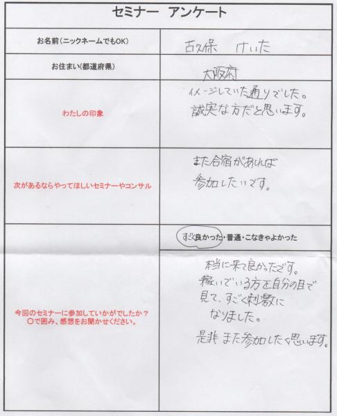 IMG31 486x600 大阪セミナー・親睦会終了です~