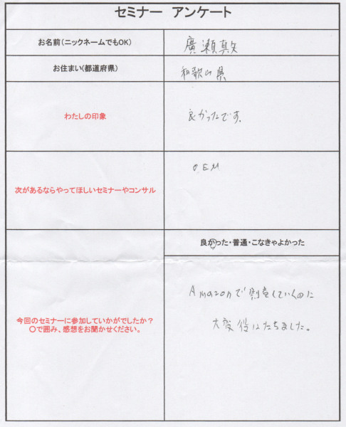 IMG41 486x600 大阪セミナー・親睦会終了です~