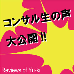 Reviews コンサル生の実績公開