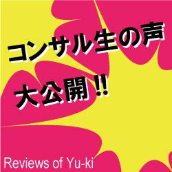 Reviews コンサル生のレビュー一覧