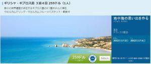 WS00000013 300x128 海外旅行:カリブ海クルーズに8000円くらいでいける。 ワールドベンチャーズ