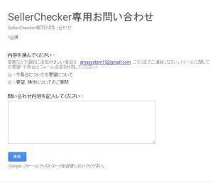 WS00000017 300x258 問い合わせについて:amazon販売商品情報ぶっこ抜きツール:SellerChecker