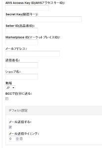WS00000021 206x300 アカウントの設定方法:amazon自動メール送信ツール:AmaMail