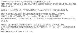WS00000025 300x132 大阪旅行&出張レポート あと鳥栖アマゾン停止してるってよ