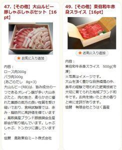 WS0000008 244x300 ふるさと納税で税金を減らし、肉に変える方法
