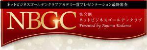 WS0000009 300x102 顔・本名バラします。NBGCアカデミー賞動画公開されました。