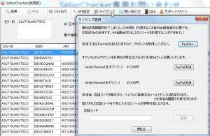 WS00000112 300x195 試用版終了後に正規版にするには?:amazon販売商品情報ぶっこ抜きツール:SellerChecker