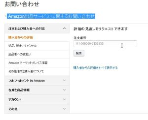 WS00000114 300x244 購入者からの評価は削除することが可能!!その方法教えます