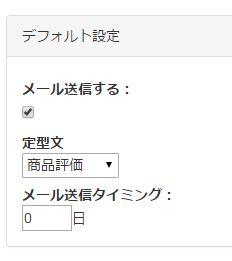 WS00000117 定型文一覧とは?:amazon自動メール送信ツール:AmaMail