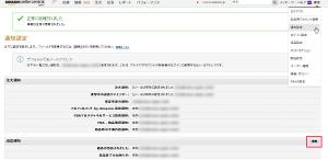 WS00000118 300x146 頻繁に送られてくるメールについて:AmaMail
