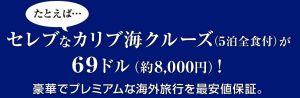 WS0000019 300x98 海外旅行:カリブ海クルーズに8000円くらいでいける。 ワールドベンチャーズ