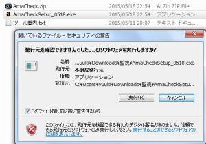 WS00000210 300x211 インストール方法(更新も):amazon在庫監視ツール:AmaCheck