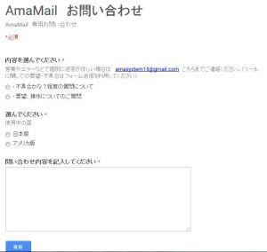 WS00000212 300x284 問い合わせについて:amazon自動メール送信ツール:AmaMail