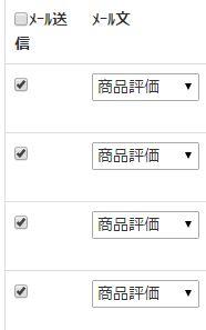 WS00000213 商品リストとは?:amazon自動メール送信ツール:AmaMail