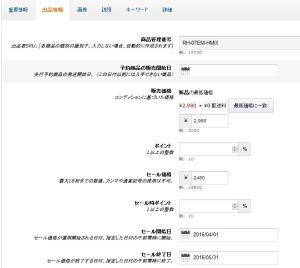 WS00000216 300x268 【中国輸入】必見!!アマゾンで超簡単に売り上げを伸ばす方法