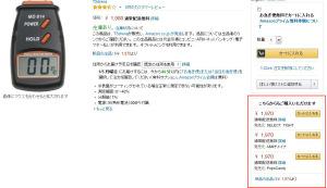 WS0000024 300x173 [輸入転売]amazonのショップ名の工夫をして購買率アップを狙う方法