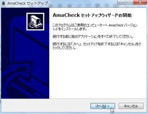 WS00000310 300x233 インストール方法(更新も):amazon在庫監視ツール:AmaCheck