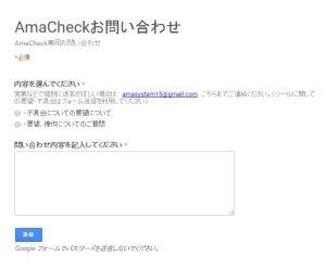 WS00000311 300x248 問い合わせについて:amazon在庫監視ツール:AmaCheck