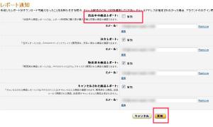 WS00000315 300x180 頻繁に送られてくるメールについて:AmaMail