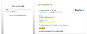 WS0000045 300x118 試用版終了後に正規版にするには?:amazon販売商品情報ぶっこ抜きツール:SellerChecker
