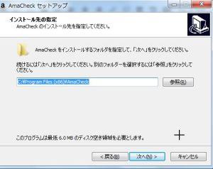 WS0000046 300x238 インストール方法(更新も):amazon在庫監視ツール:AmaCheck