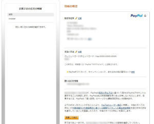 WS0000049 300x242 【amazon自動メール送信ツール】AmaMail:PayPal課金方法