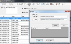WS0000053 300x186 初期設定を行う:amazon販売商品情報ぶっこ抜きツール:SellerChecker