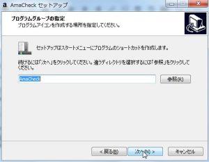 WS0000055 300x233 インストール方法(更新も):amazon在庫監視ツール:AmaCheck