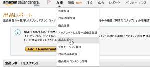WS0000057 300x135 【amazon自動メール送信ツール】AmaMail:出品詳細レポートアップロード方法