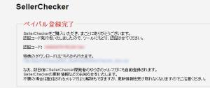 WS0000064 300x126 試用版終了後に正規版にするには?:amazon販売商品情報ぶっこ抜きツール:SellerChecker