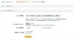 WS00000710 300x167 【アマゾン転売】出品中の商品の情報を一括変更する方法