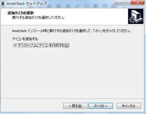 WS0000075 300x234 インストール方法(更新も):amazon在庫監視ツール:AmaCheck