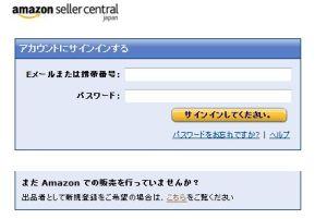 WS0000077 300x201 アカウントの設定方法:amazon自動メール送信ツール:AmaMail