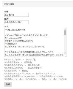 WS0000078 245x300 定型文一覧とは?:amazon自動メール送信ツール:AmaMail