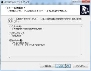 WS0000085 300x233 インストール方法(更新も):amazon在庫監視ツール:AmaCheck