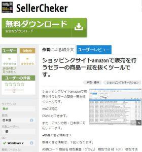 WS0000096 280x300 softonicにSellerCheckerと、AmaCheckが公開されました!