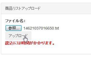 WS0000097 300x203 【amazon自動メール送信ツール】AmaMail:出品詳細レポートアップロード方法