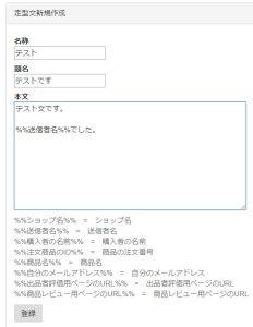 WS0000098 232x300 定型文一覧とは?:amazon自動メール送信ツール:AmaMail
